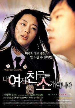 Windstruck (2004).jpg